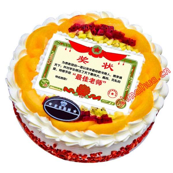 最佳老师奖状蛋糕