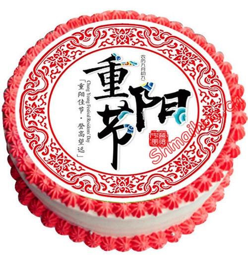 重阳节蛋糕