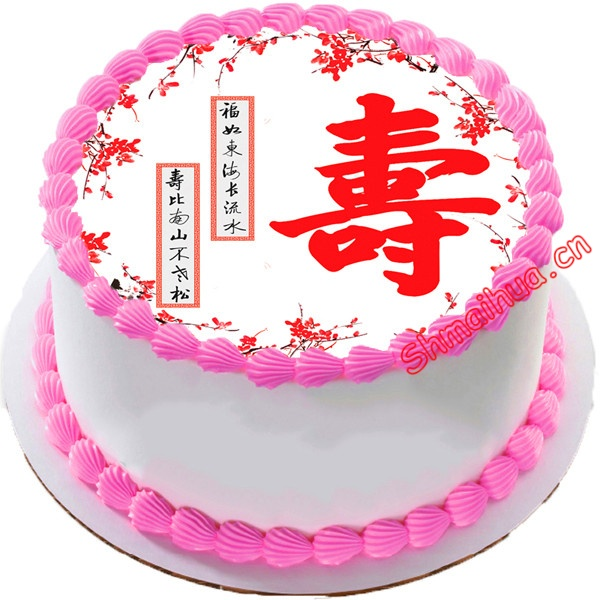 """寿比南山蛋糕"""""""