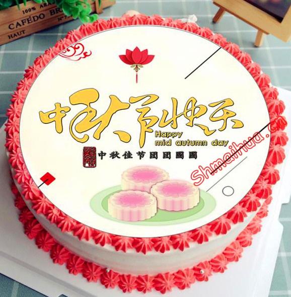 中秋节蛋糕