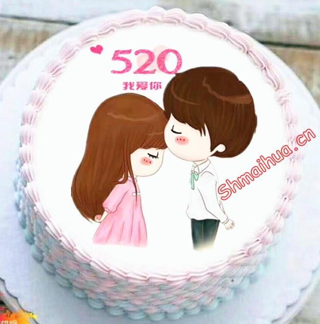 """我爱你520"""""""