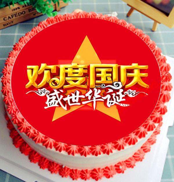 欢度国庆节蛋糕